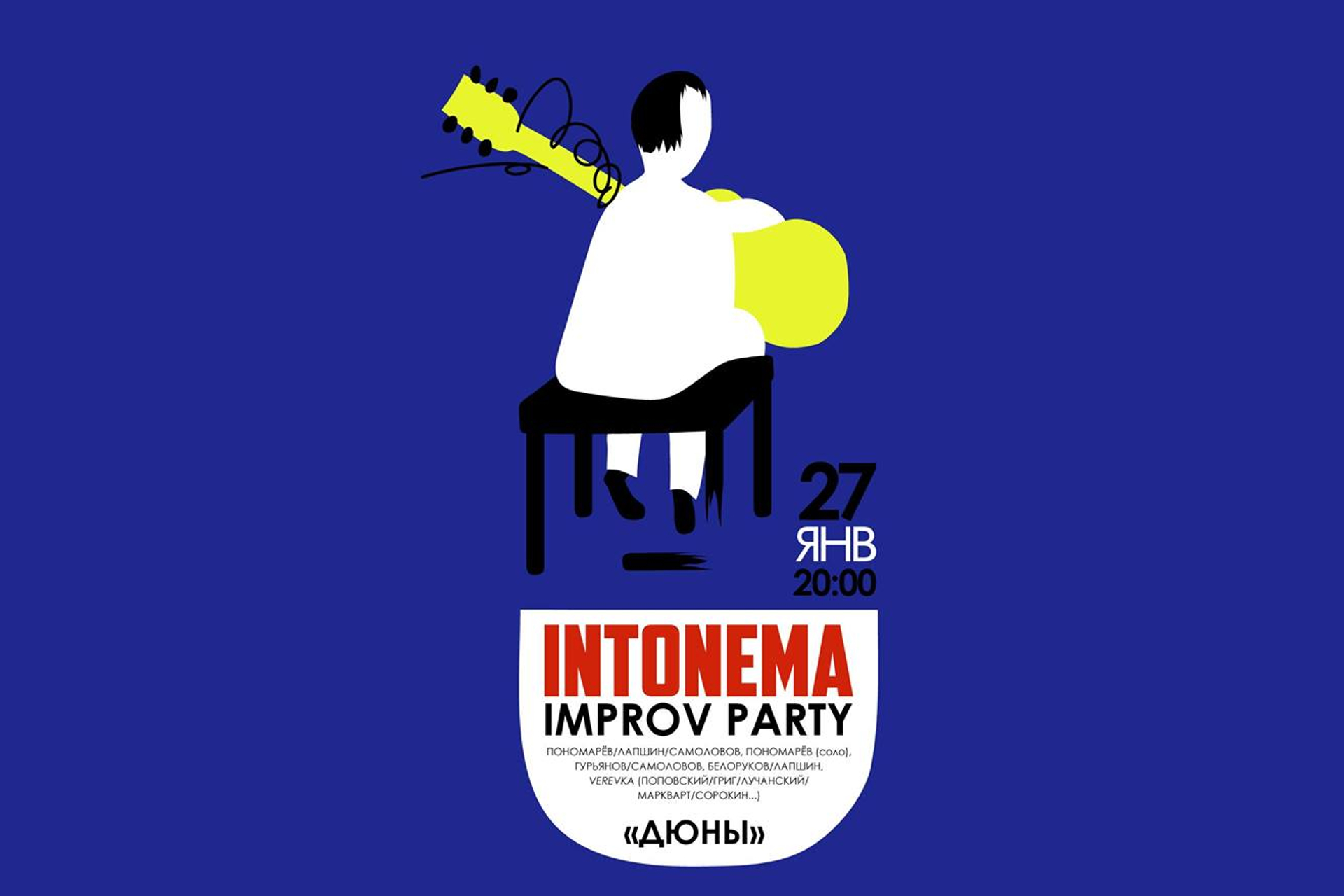 Intonema Winter Improv Party